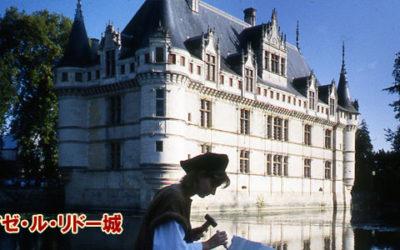 ロワールの真珠、アゼ・ル・リドー城
