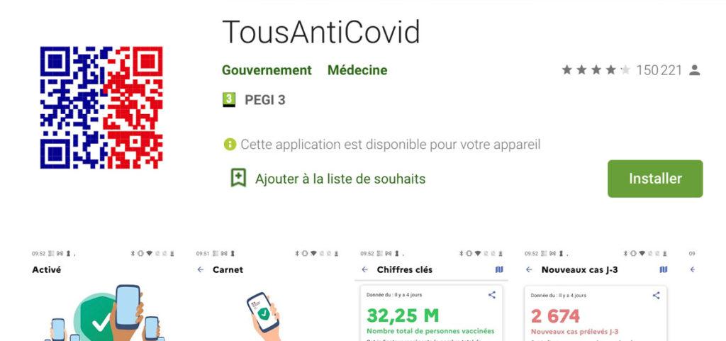 TousAntiCovidアプリ